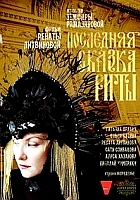 Russian Film Festival 2012: 'Rita's Last Fairy Tale' review
