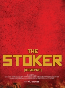 Film Review: 'The Stoker'