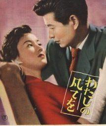 わたしの凡てを 1954 東宝 – シ...