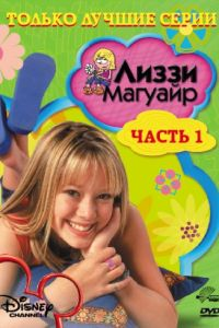 Лиззи Магуайр 2001 Смотреть онлайн и скачать через торрент ...