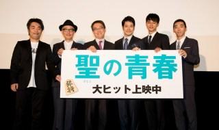 【写真】映画『聖の青春』公開初日舞台挨拶