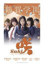 劇場版 「咲-Saki-」 ムビチケ 鶴賀学園
