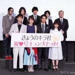 【写真】映画『きょうのキラ君』公開初日舞台挨拶