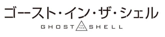 映画 『ゴースト・イン・ザ・シェル』GHOST IN THE SHELL