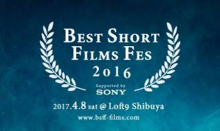 BEST SHORT FILM FES 2016 (BSFF2016) Supported by SONY 2017.4.8 sat @ Loft9 Shibuya