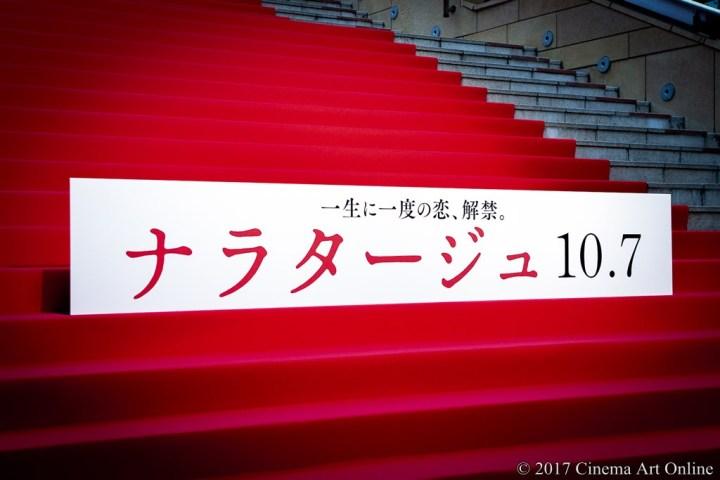 【写真】映画「ナラタージュ」レッドカーペット
