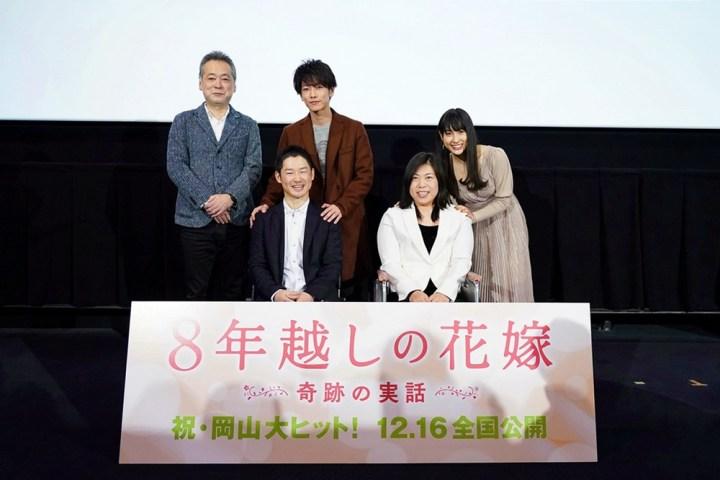 【写真】映画『8年越しの花嫁 奇跡の実話』岡山先行公開舞台挨拶