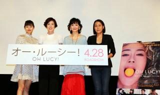【写真】映画『オー・ルーシー!』完成披露試写会イベント