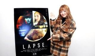 【写真】映画『LAPSE』ねおインタビュー