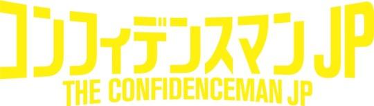映画『コンフィデンスマンJP』
