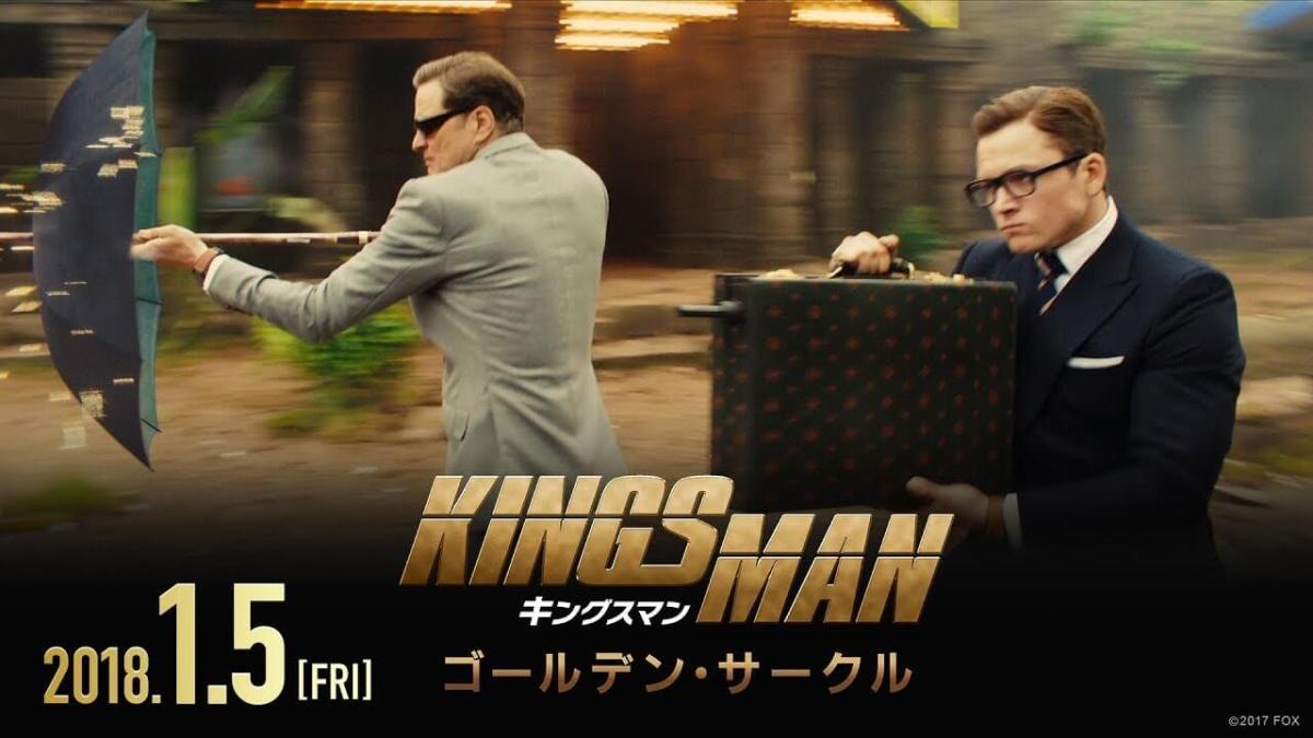 キングスマン:ゴールデン・サークル【ネタバレあり】めちゃくちゃすぎて爽快!!あの世界的大スターも登場!?