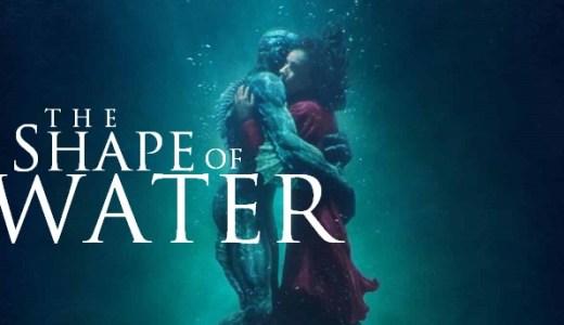 シェイプ・オブ・ウォーター【ネタバレあり感想】水の形は愛の形!R15になった理由は?水の中の美女と野獣?