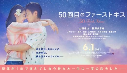 50回目のファーストキス【ネタバレあり感想】福田監督によってリメイク!原作との違いは?