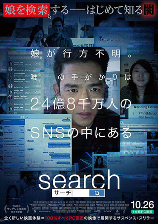 search / サーチ