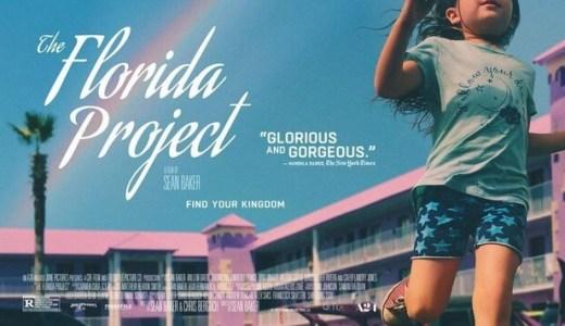フロリダ・プロジェクト 真夏の魔法【ネタバレ感想】子供の目線のカラフルな世界と厳しい現実の世界