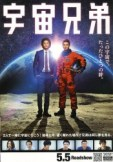 Space brothers, 2012 - live action