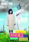 CineSakura - Coreanos (5)