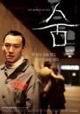 CineSakura - Coreanos (8)
