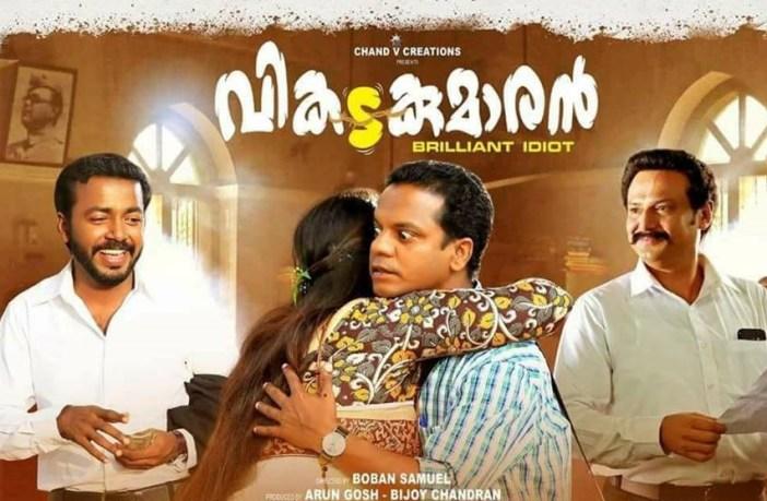 Vikadakumaran Review