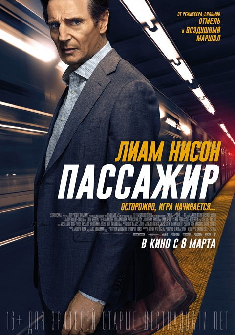 The Commuter 2018 (Пассажир)