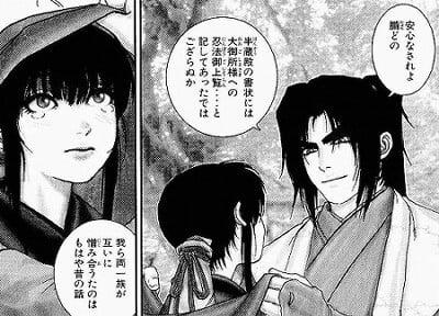「バジリスク~甲賀忍法帖 漫画」の画像検索結果