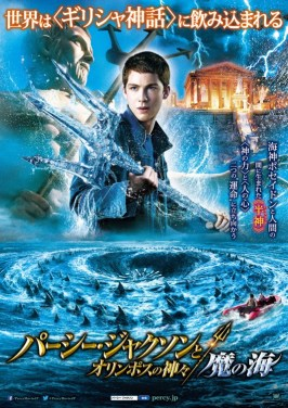 Percy Jackson Sea of Monsters Poster 8