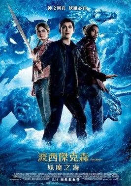 Percy Jackson Sea of Monsters Poster 9