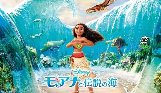 映画「モアナと伝説の海」のフル動画を無料視聴する方法!歌と曲がすごい!