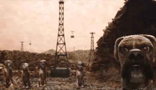 【完全暴露】映画「犬ヶ島」のあらすじネタバレと感想!ラストの結末は?