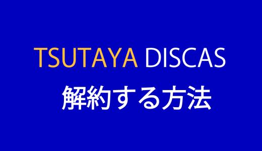 TSUTAYA DISCASの退会と解約方法!無料お試しを解約したい人必見!