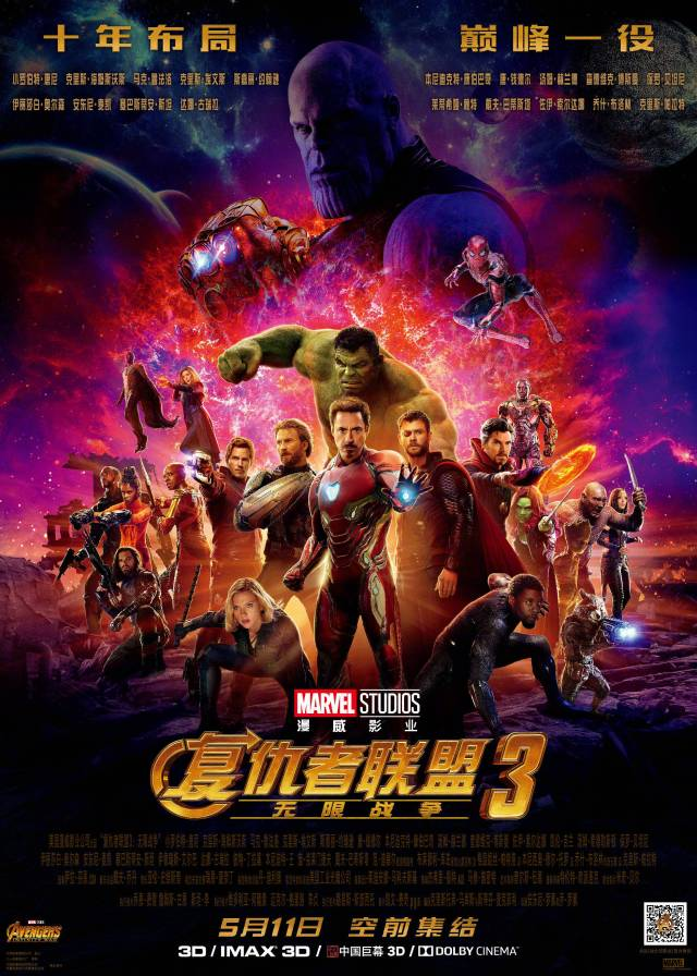 avengers infinity war poster internacional 2