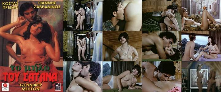 To Milo tou Satana (1979) Poster - Free Download & Watch Full Movie @ cinerotic.net