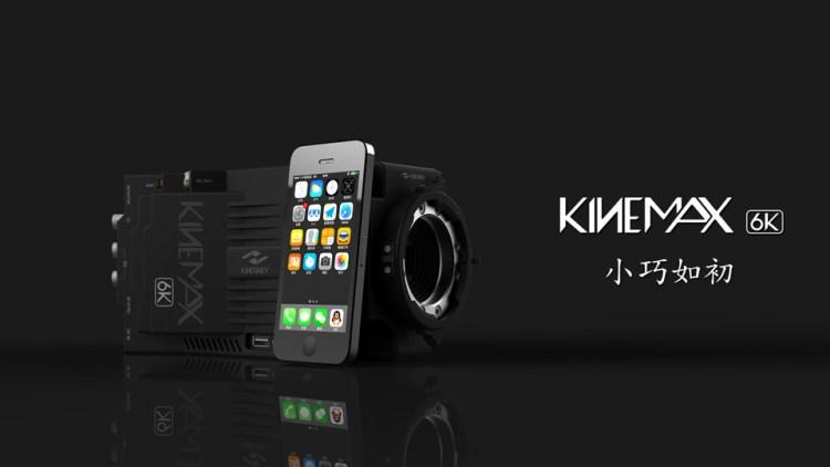 KineMAX Phone