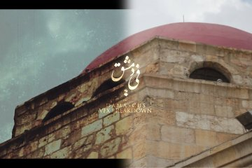 That Vimeo Staff Pick… In Damascus – VFX Breakdown from Waref Abu Quba
