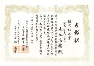 第16回西東京市民映画祭自主制作映画コンペティション「優秀作品賞」