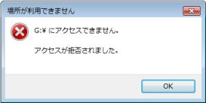 アクセスできません_chkdsk