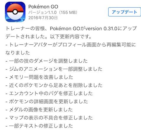 pokemon_update