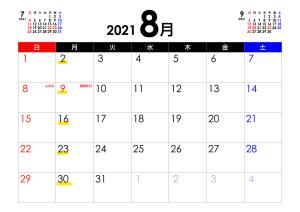 2021年8月のCINQ REPO care&designの定休日をお知らせするカレンダー