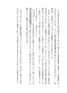 OGKT-07_ページ_06