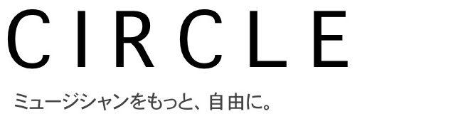 音楽理論って楽しい – 日本初の音楽理論Webマガジン「サークル」