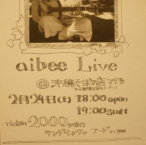 aibee live at 沖縄そばの店まどか