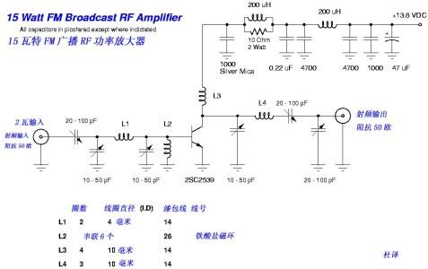 15W FM Broadcast RF Amplifier Circuit