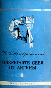 Pamphlet cover in two colors including a drawing of a man drying himself with a towel..