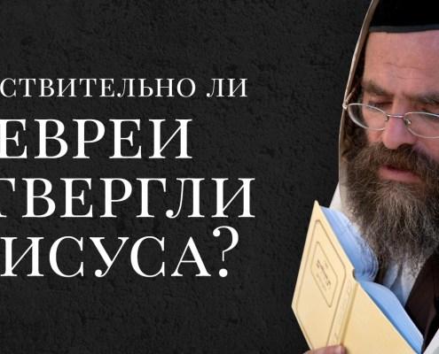 Действительно ли евреи отвергли Иисуса?