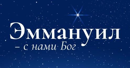 Эммануил – с нами Бог