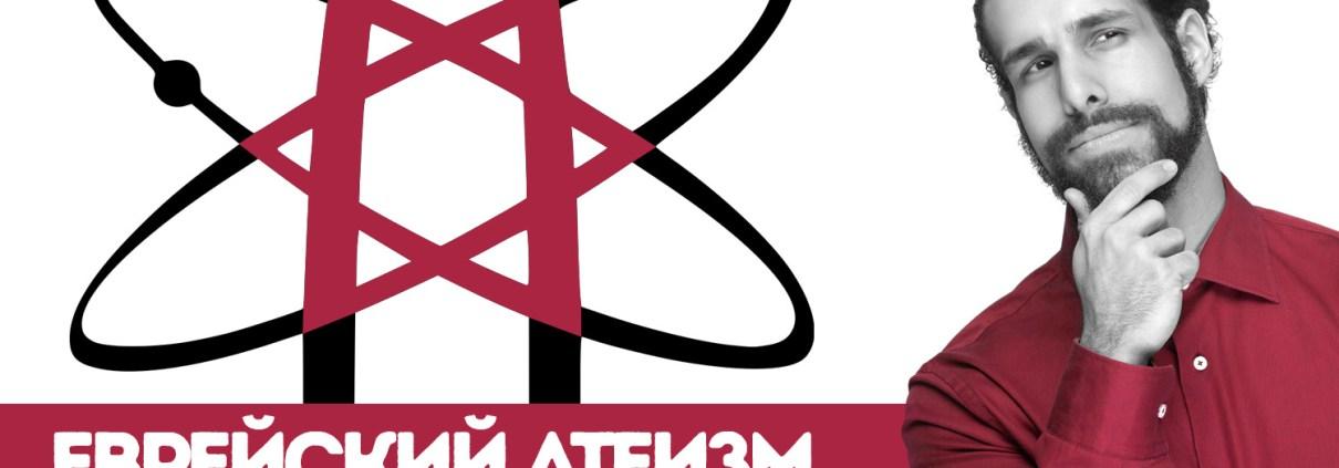 Еврейский атеизм… и что о нем думает Бог