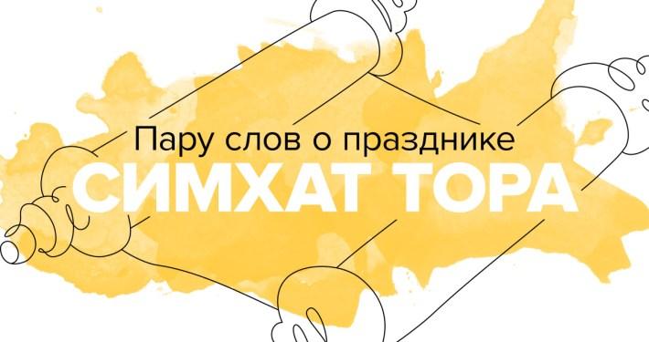 Пару слов о празднике Симхат Тора