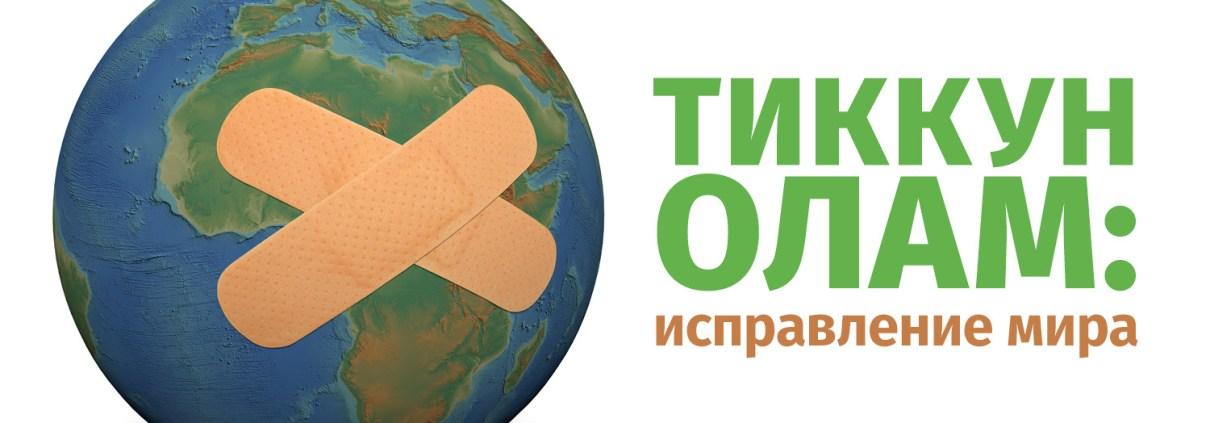 Тиккун олам: исправление мира
