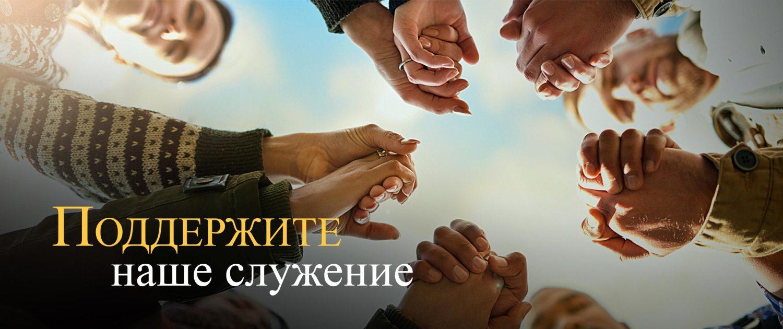 Поддержите наше служение