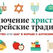 Включение христиан в еврейские традиции – кощунство или шаг в борьбе с антисемитизмом?